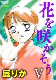 花を咲かそう(分冊版) 5 冊セット最新刊まで 漫画