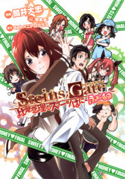STEINS;GATE 比翼恋理のスイーツはにー 3 冊セット全巻