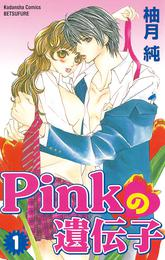 Pinkの遺伝子(1) 漫画