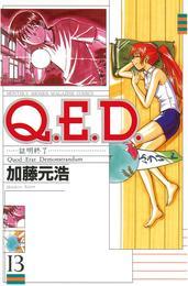 Q.E.D.―証明終了―(13) 漫画