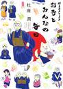 坊主DAYS 2 冊セット 全巻 漫画