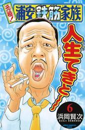 元祖! 浦安鉄筋家族 6 漫画