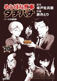 めしばな刑事タチバナ20 ソース広域捜査 漫画