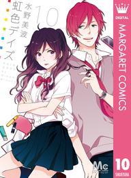 虹色デイズ 10 漫画