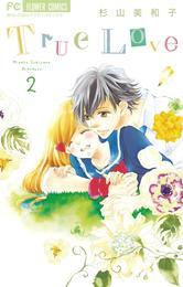 True Love(2) 漫画