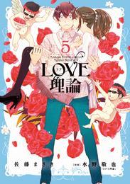 LOVE理論 5 冊セット 全巻