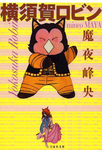 横須賀ロビン 漫画