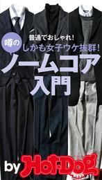 バイホットドッグプレス 噂のノームコア入門  2014年 11/21号 漫画