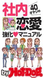 バイホットドッグプレス 40オヤジの社内恋愛強化マニュアル 2015年 8/14号 漫画