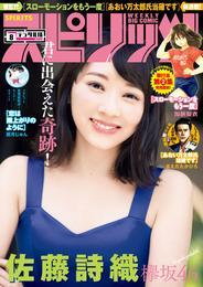 週刊ビッグコミックスピリッツ 2017年8号(2017年1月23日発売) 漫画