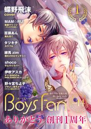 BOYS FAN vol.14(1) 漫画