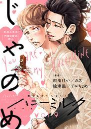 ハニーミルク vol.9 漫画