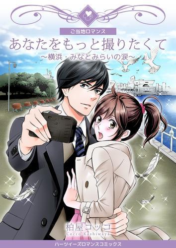 あなたをもっと撮りたくて~横浜・みなとみらいの涙~ 漫画