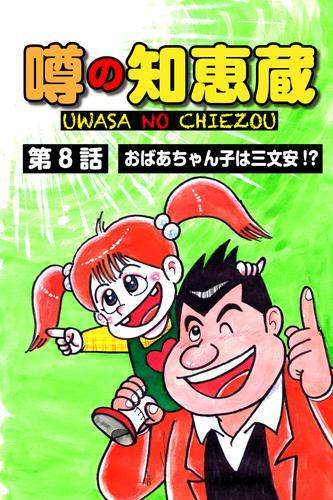 噂の知恵蔵 第8話 漫画