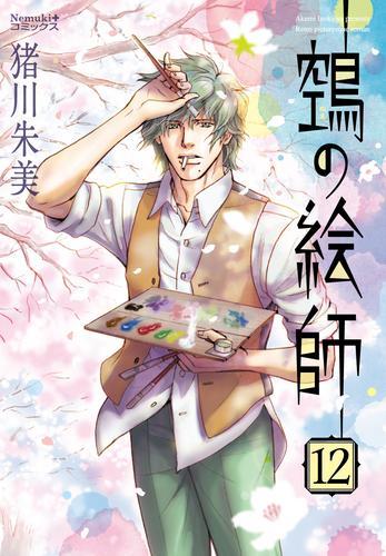 鵺の絵師 (1-6巻 最新刊)