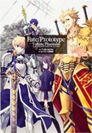 フェイト Fate/Prototype Tribute Phantas (1巻 全巻)