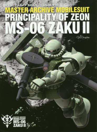 【書籍】マスターアーカイブ MS-06 ザクII 漫画