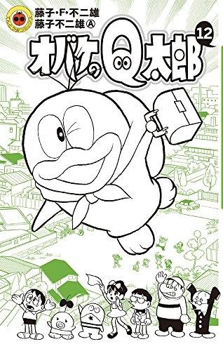 オバケのQ太郎 (1-12巻 全巻) 漫画