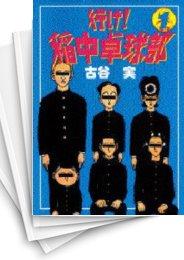 【中古】行け!稲中卓球部 (1-13巻) 漫画