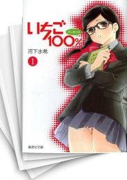 【中古】いちご100% [文庫版] (1-10巻) 漫画
