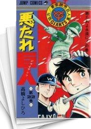 【中古】悪たれ巨人 (1-22巻) 漫画
