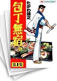 【中古】包丁無宿 (1-45巻) 漫画