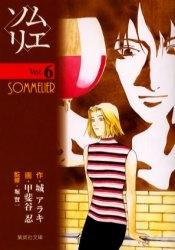 ソムリエ [文庫版] (1-6巻 全巻) 漫画