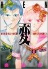 変 (1-13巻 全巻) 漫画