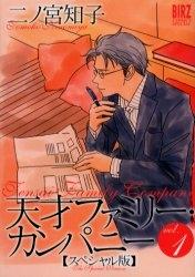 天才ファミリー・カンパニー[スペシャル版](1-6巻 全巻) 漫画