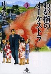 わが指のオーケストラ [文庫版] (1-3巻 全巻) 漫画
