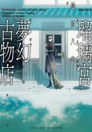 瑠璃宮夢幻古物店 6 冊セット最新刊まで 漫画