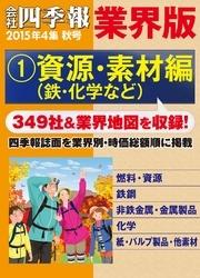 会社四季報 業界版(15年秋号) 9 冊セット最新刊まで