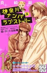 神奈川ナンパ系ラブストーリー プチデザ 13 冊セット全巻 漫画