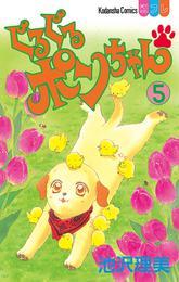 ぐるぐるポンちゃん(5) 漫画
