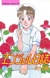 エンジェル日誌(3) 漫画