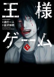 王様ゲーム 5巻 漫画