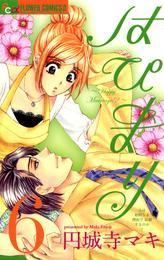 はぴまり~Happy Marriage!?~(6) 漫画