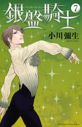 銀盤騎士(7) 漫画
