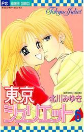 東京ジュリエット(6) 漫画