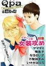 Qpa Vol.4 イヤ~ンな女装攻め 漫画