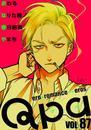 Qpa vol.87 エロ 漫画