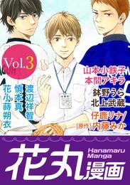 花丸漫画 Vol.3 漫画