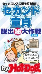 バイホットドッグプレス セカンド童貞 脱出(秘)大作戦 2014年 11/21号 漫画