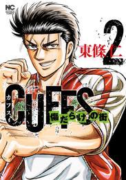 CUFFSカフス-傷だらけの街- 2
