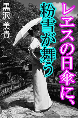レヱスの日傘に、粉雪が舞う 漫画