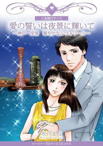 愛の誓いは夜景に輝いて~神戸・宝塚 華やかなルヴォワール~ 漫画