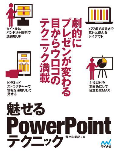 魅せるPowerPointテクニック 漫画