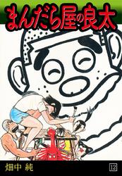 まんだら屋の良太(12) 漫画