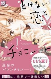 とけない恋とチョコレート プチデザ(1)