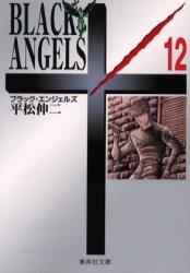 ブラック・エンジェルズ [文庫版] (1-12巻 全巻) 漫画